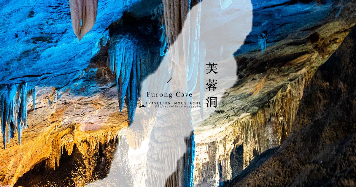 重慶旅遊|武隆芙蓉洞,七彩斑斕的地下鐘乳石宮殿