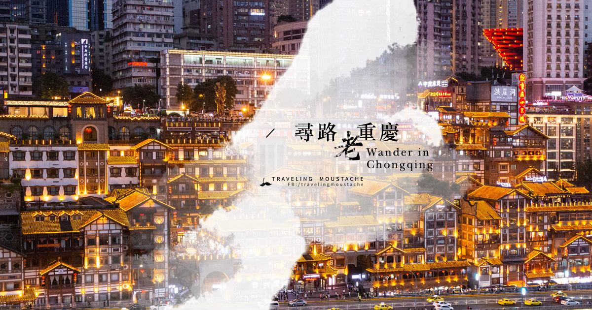重慶旅遊|尋路老重慶,重慶市區景點推薦|洪崖洞、山城步道、鐵路四村、長江索道、洞庭火鍋、交通茶館