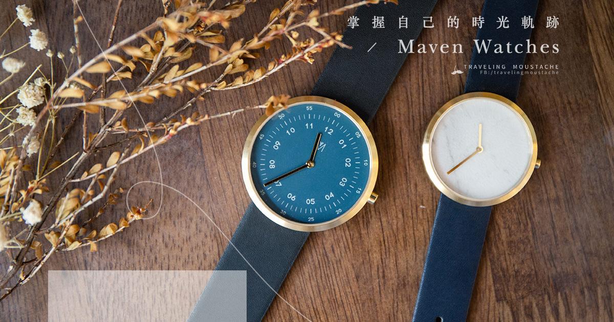 Maven Watches|來自香港的簡約設計刻字腕錶|掌握屬於自己的時間軌跡
