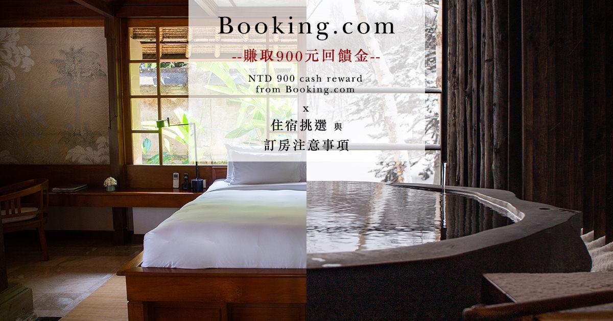 訂房網推薦|Booking.com 專屬優惠連結,900 元回饋金輕鬆拿|住宿挑選與訂房注意事項、世界特色旅宿分享