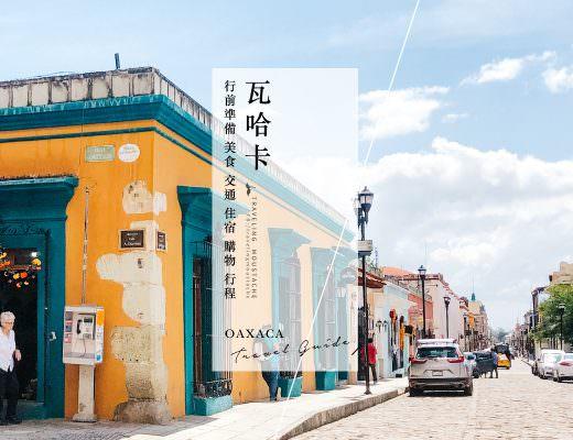 瓦哈卡旅遊指南