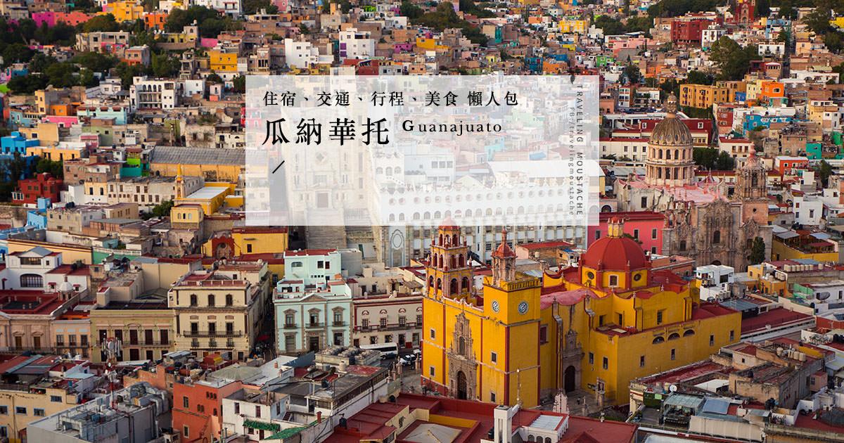墨西哥自由行|瓜納華托 Guanajuato|可可夜總會原型 ,色彩斑斕的銀礦山城 / 行程、住宿、美食與交通懶人包