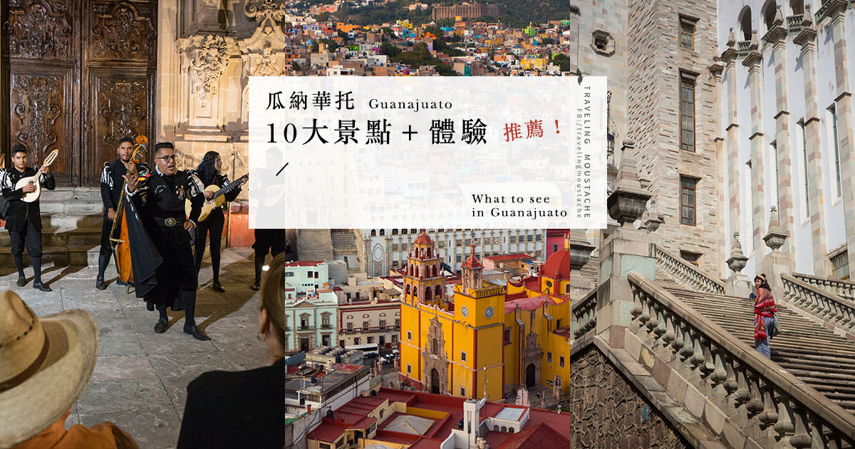 墨西哥自由行|瓜納華托 Guanajuato,十大景點與體驗推薦