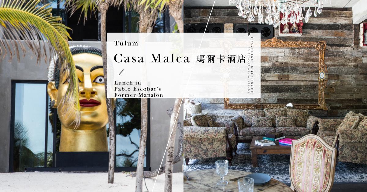 墨西哥圖盧姆|Casa Malca,毒梟 Pablo Escobar  私邸改建藝術酒店