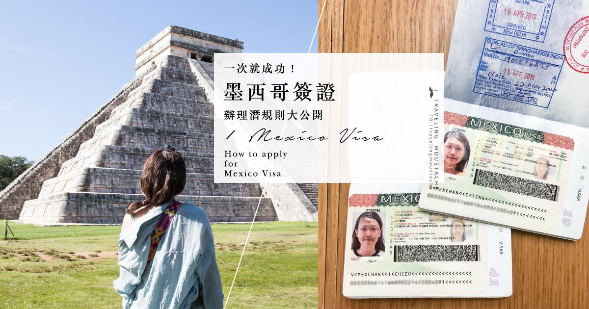 墨西哥自由行|一次通過墨西哥簽證申請:文件、辦理須知與潛規則揭秘