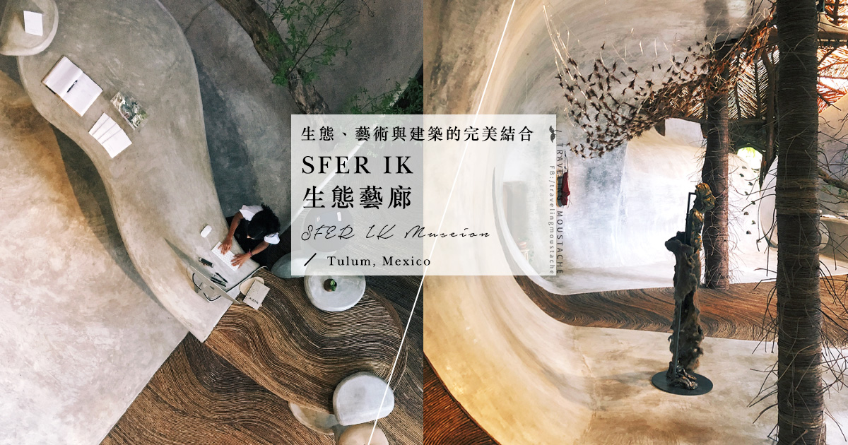 墨西哥圖盧姆|SFER IK 生態藝廊,藝術、生態與建築的美好結合