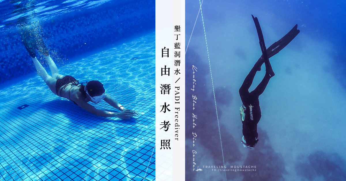 自由潛水考照推薦|墾丁藍洞潛水,PADI Freediver 三天兩夜課程紀錄|一起栽入藍藍大海吧