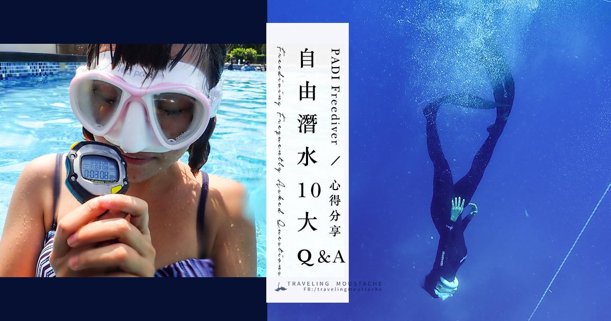 自由潛水考照|初學者的自由潛水常見問題 Q&A,旱鴨子的真心不騙心得分享