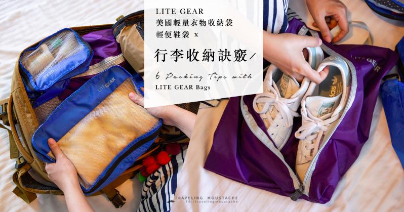 行李收納技巧 Lite Gear 衣物收納包
