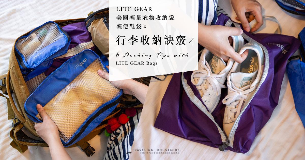 行李打包推薦|我們的 6 個行李收納技巧 x Lite Gear 衣物收納袋與輕便鞋袋(內有折扣碼)