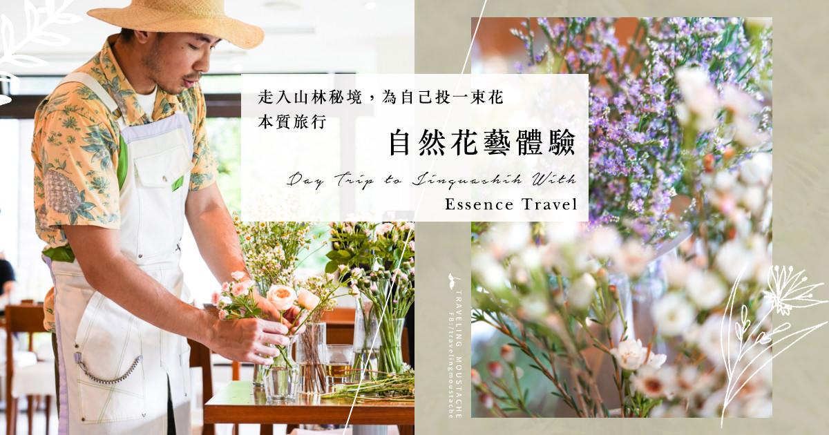 金瓜石一日遊 本質旅行 緩慢金瓜石 自然花藝體驗