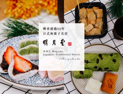 明月堂_COVER