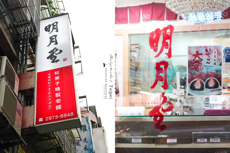 三重台北橋明月堂